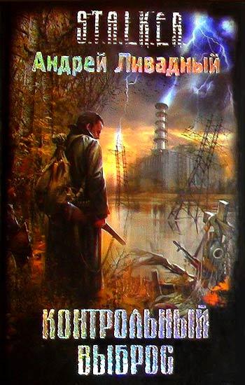"""Обложка книги """"Андрей Ливадный - КОНТРОЛЬНЫЙ ВЫБРОС"""""""