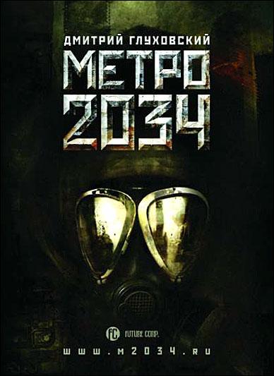 Дмитрий Глуховский - МЕТРО 2034 [10 глав]