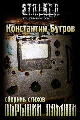 Константин Бугров - Сборник «ОБРЫВКИ ПАМЯТИ»