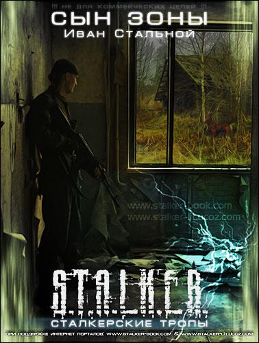 Stalker Сын Зоны