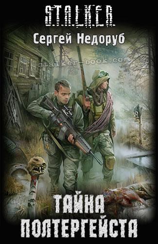 """Обложка книги """"Тайна Полтергейста"""""""