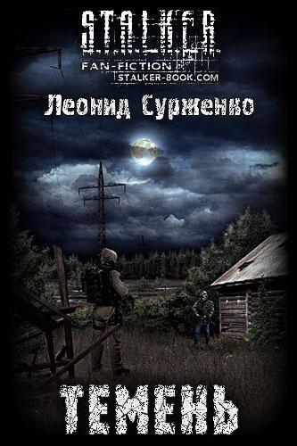 http://stalker-book.com/obl/temen.jpg
